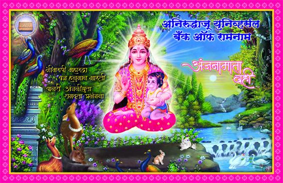 AniruddhaFoundation-Anjanamata vahi