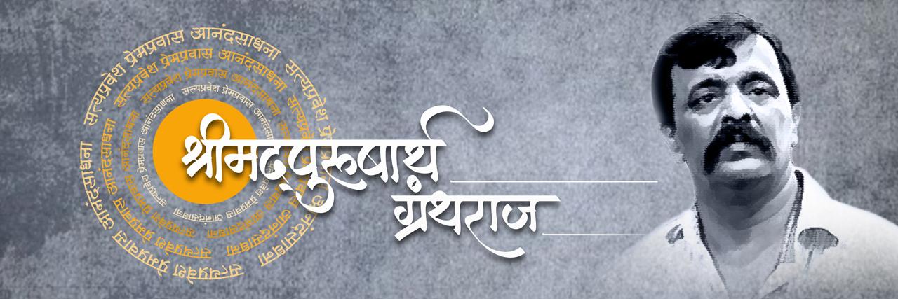 AniruddhaFoundations-Shreemad-Pururshartha-Grantharaj