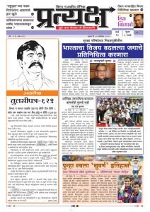 Pratyaksha _coverpage