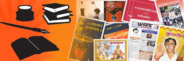 daily_pratyaksha_publications