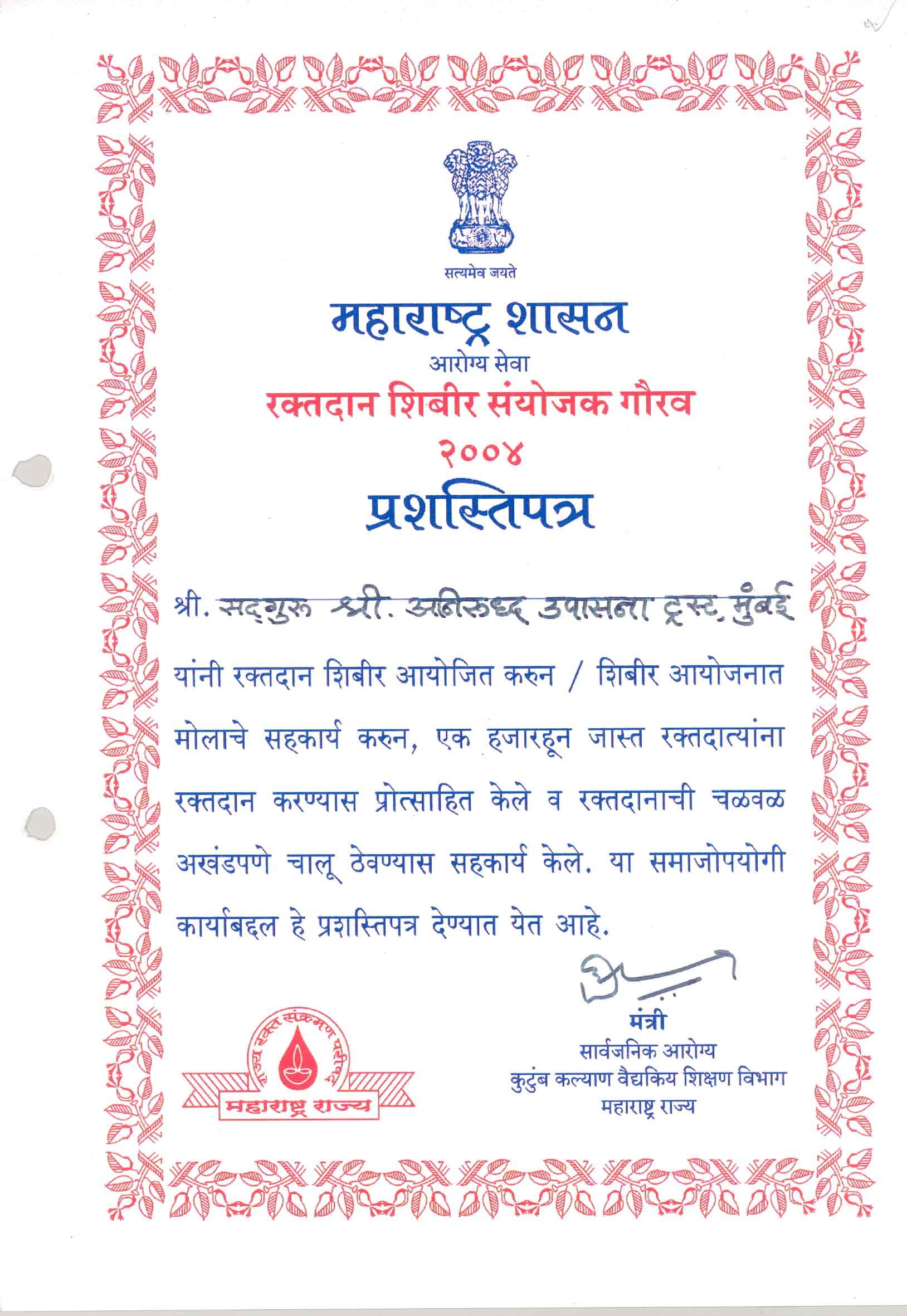 appreciation letter from maharashtra shasan blood bank 2004 for aniruddhafoundation compassion
