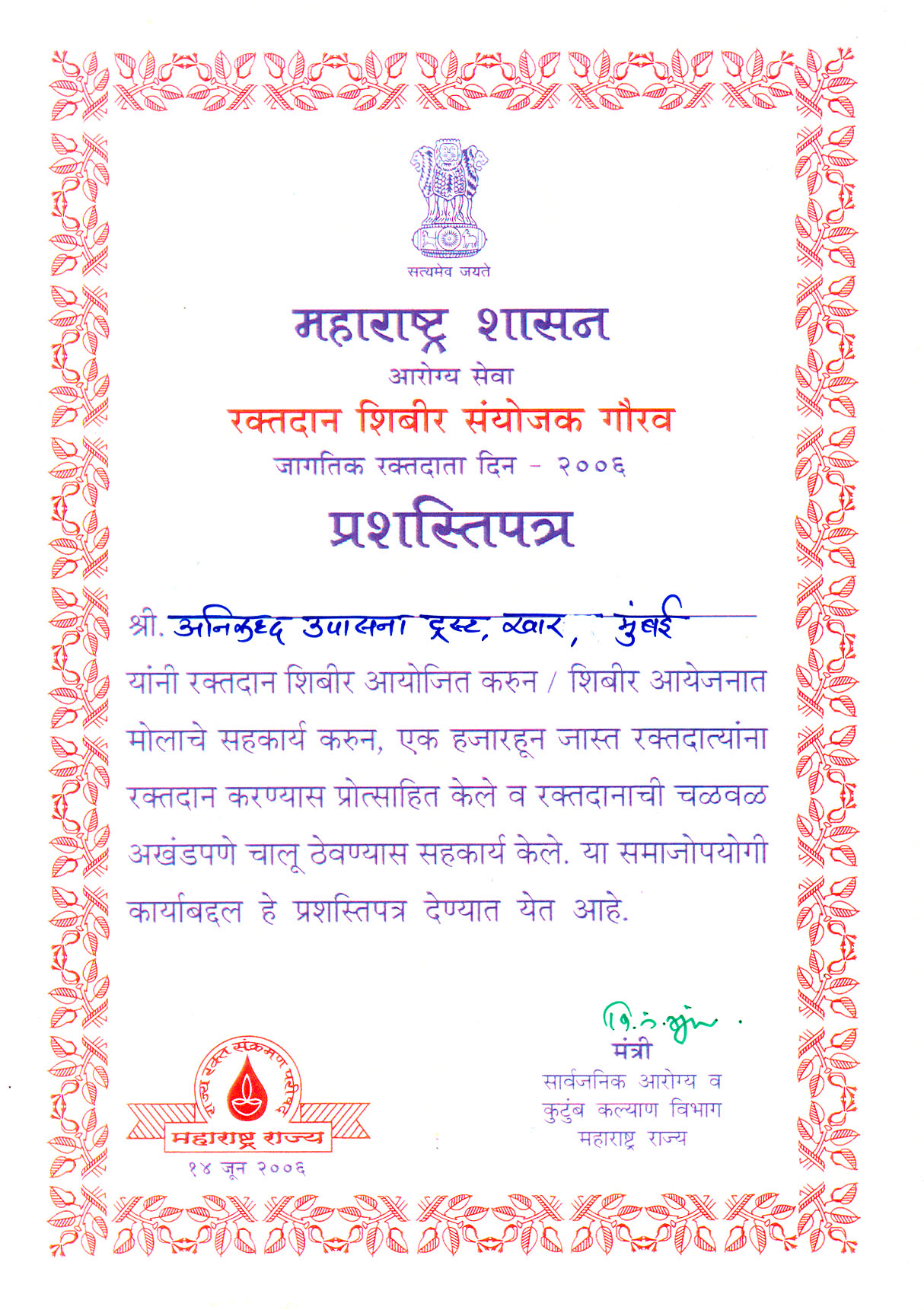 Appreciation letter blood donation camps shree aniruddha upasana appreciation letter from maharashtra shasan 2006 for aniruddhafoundation compassion social yadclub Gallery