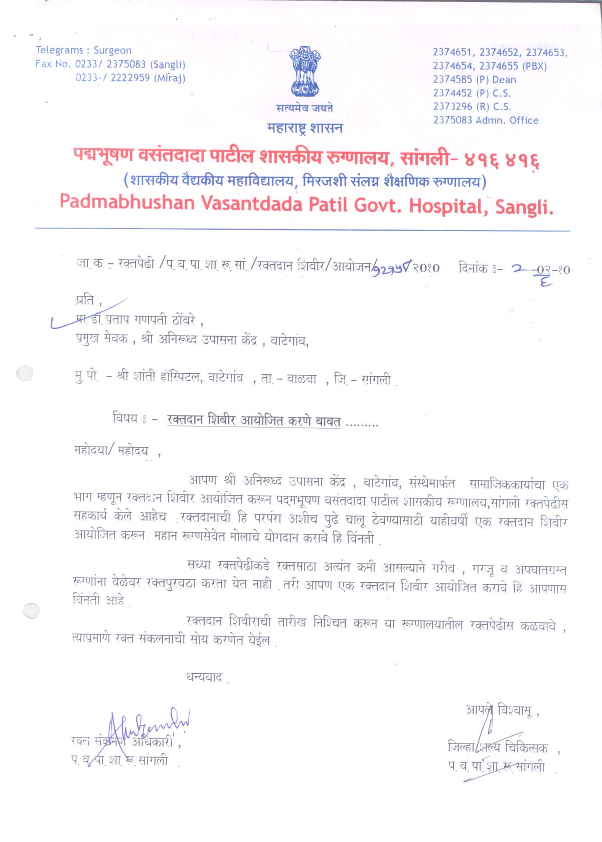 appreciation letter blood donation camps shree aniruddha upasana appreciation letter from vasantdada patil hospital sangli 2010 for aniruddhafoundation compassion