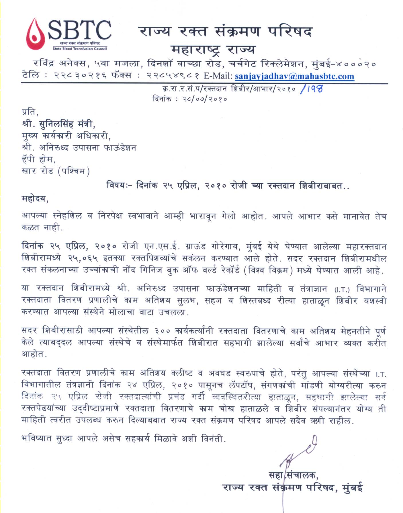 Appreciation letter blood donation camps shree aniruddha upasana appreciation letter from sbtc 2010 for aniruddhafoundation compassion social services stopboris Choice Image