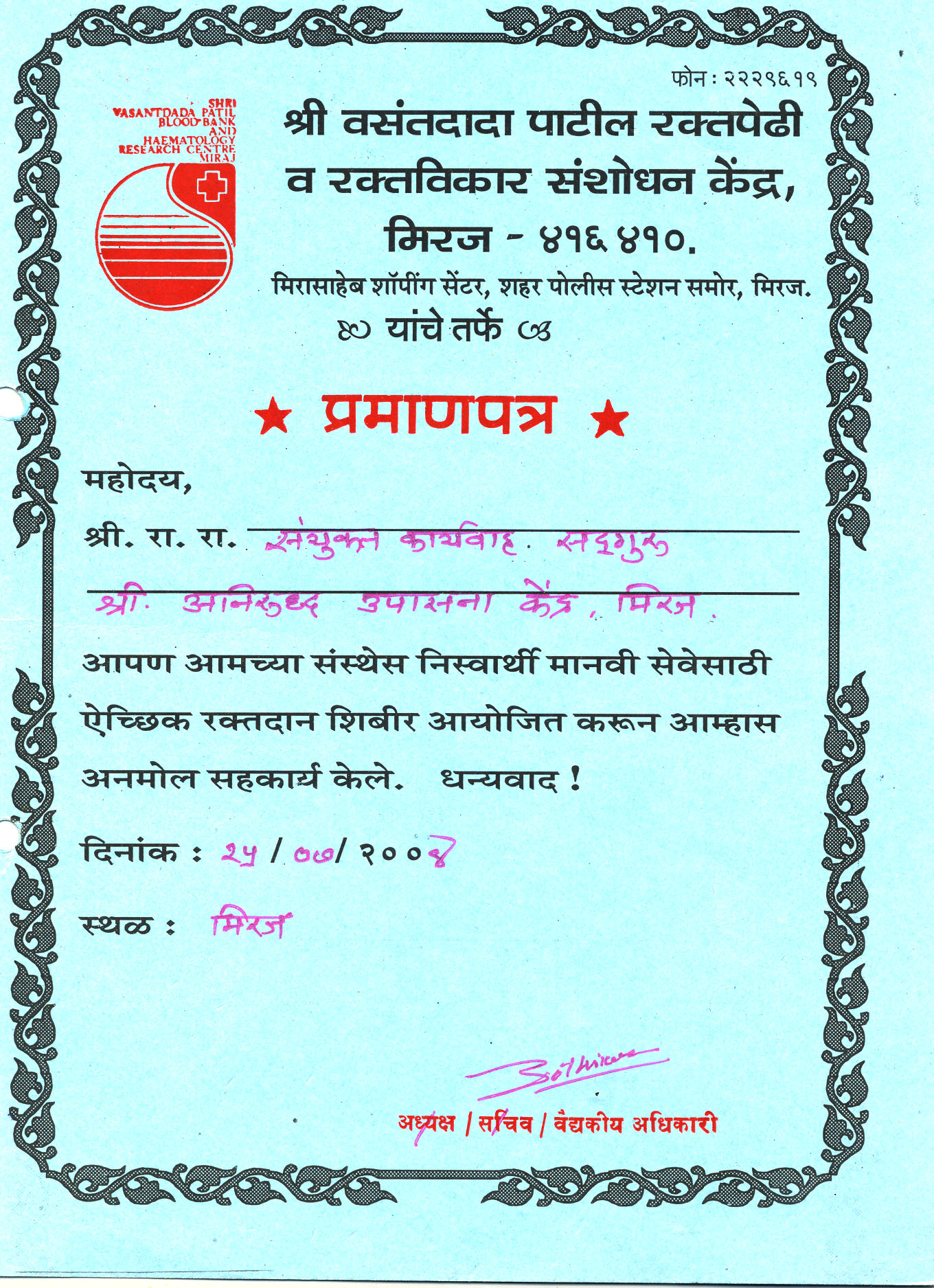 Appreciation letter blood donation camps shree aniruddha upasana appreciation letter from vasantdada patil blood bank 2004 for aniruddhafoundation compassion yelopaper Image collections