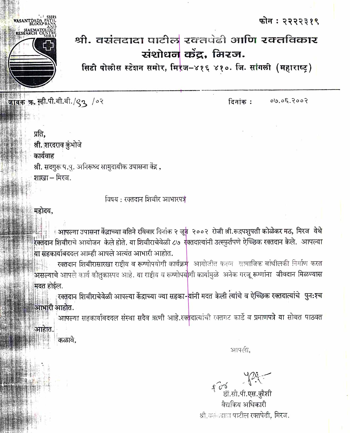 Shree Aniruddha Upasana Foundation Appreciation Letter Blood