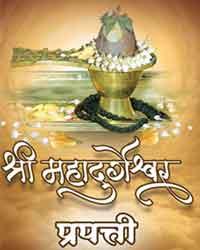 Shree Mahadurgeshwar Prapatti