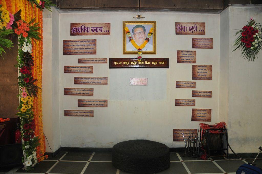 AniruddhaFoundation-Aadyapipa Samadhi Sthanam (2)