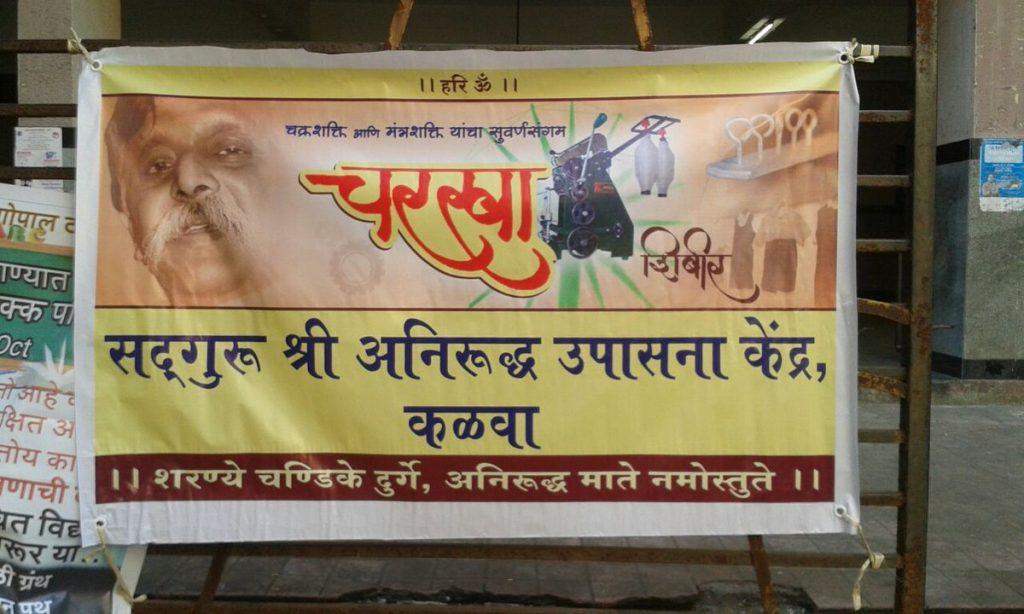 AniruddhaFoundation-Hanks collected under Charkha Project
