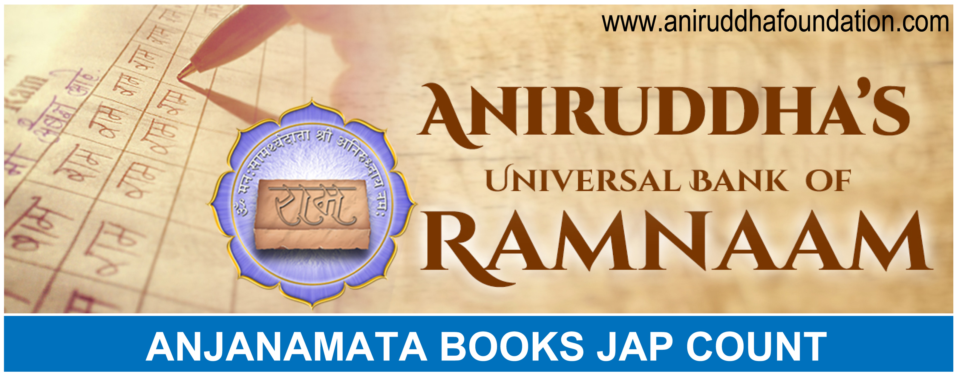 Aniruddha Universal Bank of Ramnam
